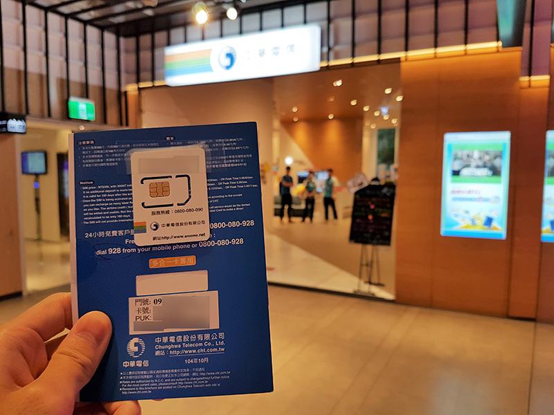 中華電信のプリペイドSIM