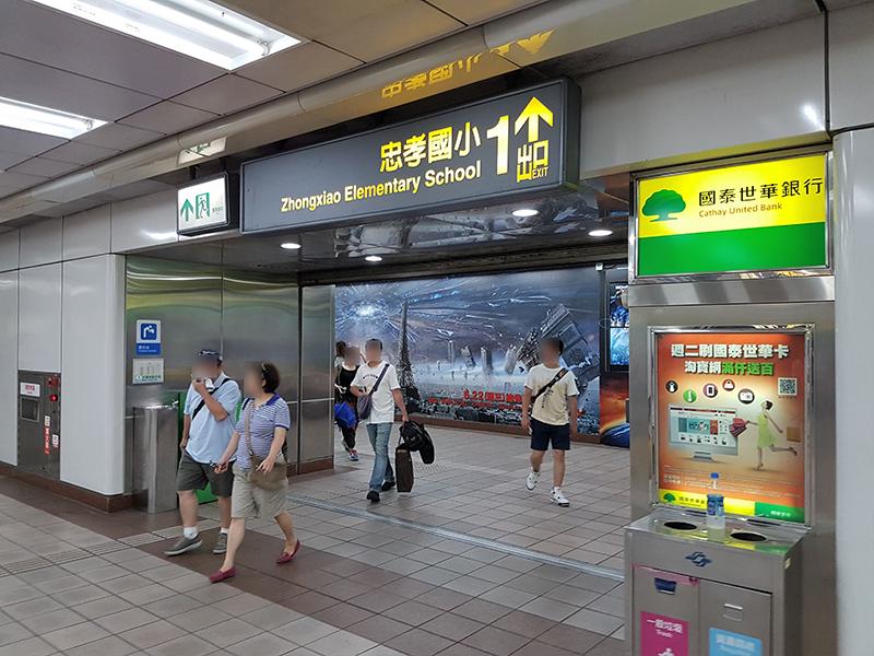 MRT忠孝新生(ちゅうこうしんせい)駅