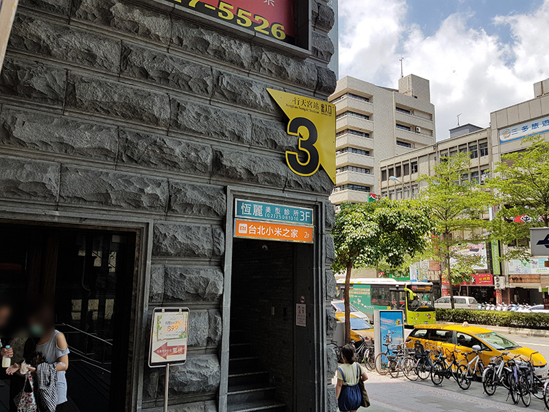 台北小米之家