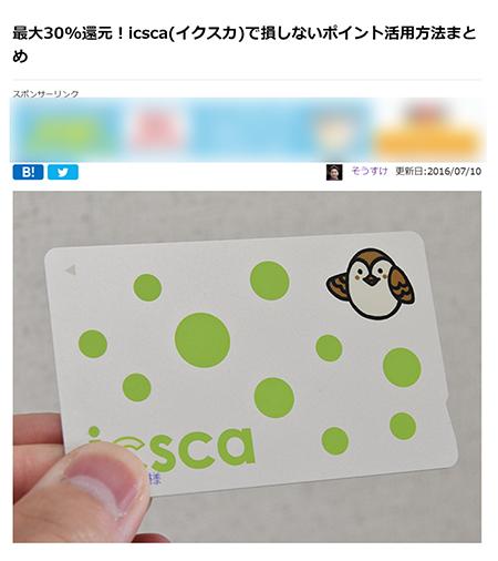 icsca(イクスカ)のポイントの仕組み