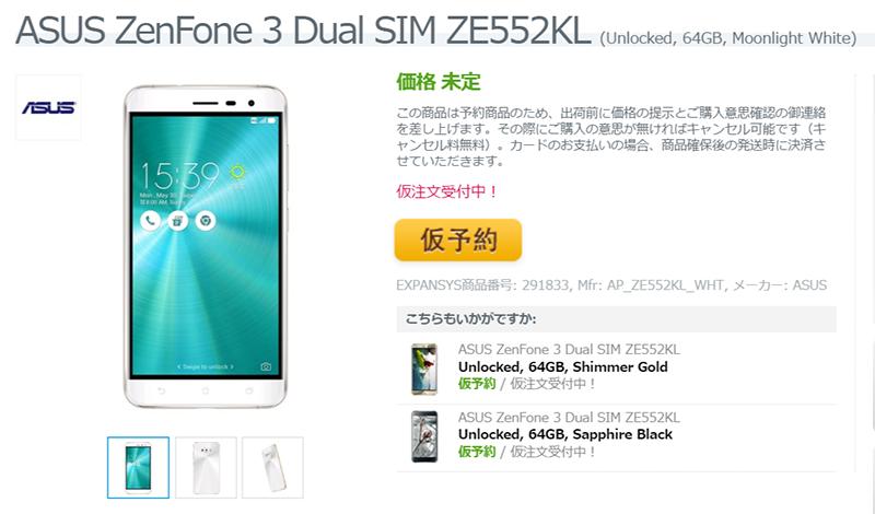 ExpansysでASUS ZenFone 3 ZE552KLの仮予約受付がスタート