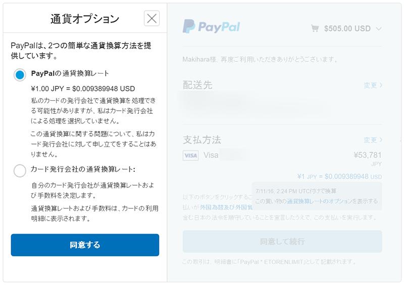 外貨請求をPayPal経由でクレジットカード決済する際に注意すること