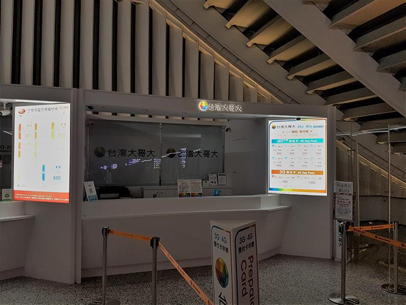 桃園空港内のプリペイドSIMカウンター