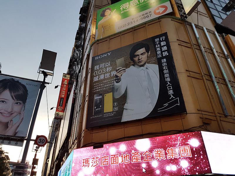台湾のXperia Z5シリーズの広告