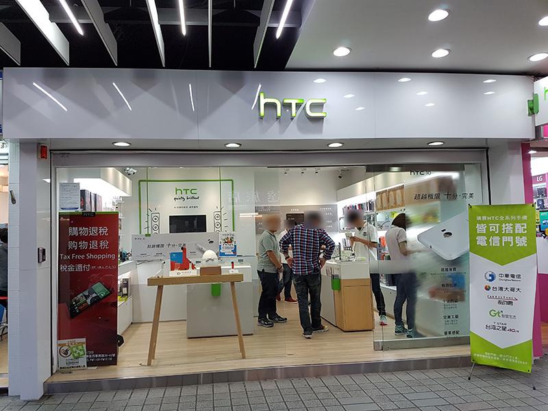 台湾市内のHTCストア