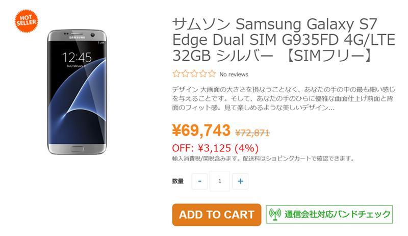 ETORENがSamsung Galaxy S7 edge SM-G930FDの割引を実施中