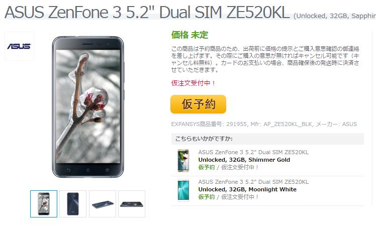 ExpansysでASUS ZenFone 3 ZE520KLの仮予約受付がスタート