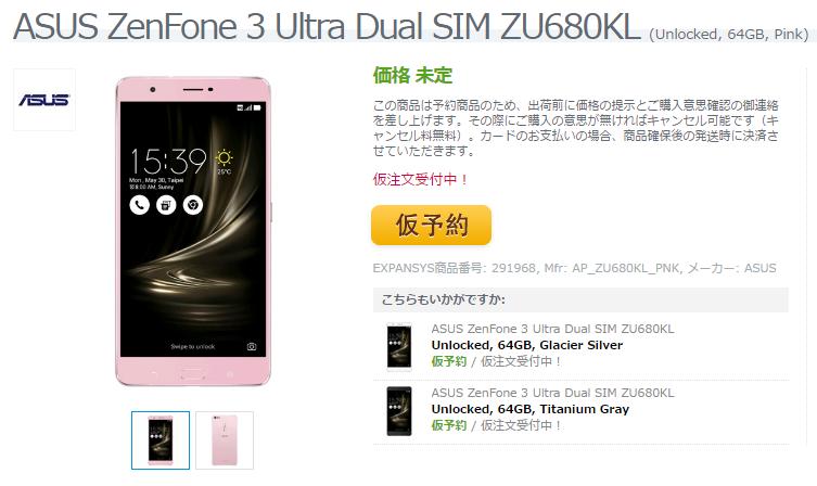 ExpansysでASUS ZenFone 3 Ultra ZU680KLの仮予約受付がスタート