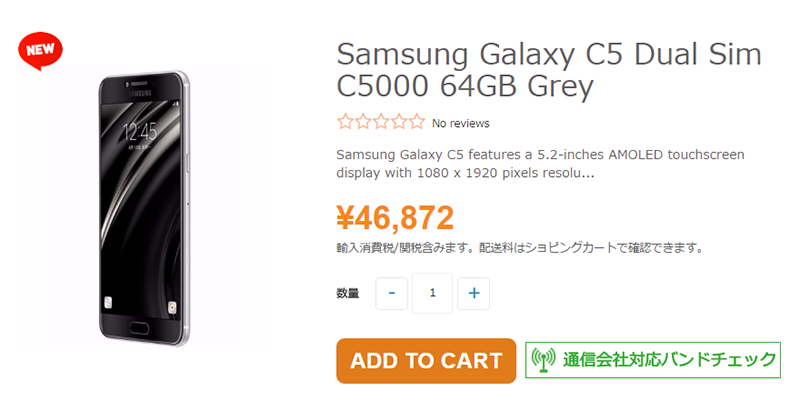ETORENでSamsung Galaxy C5の販売がスタート