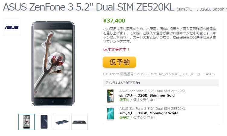 ExpansysでのZenFone 3の予定本体価格が公開