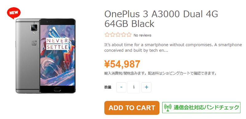 OnePlus 3 A3000の取り扱いがETORENでスタート