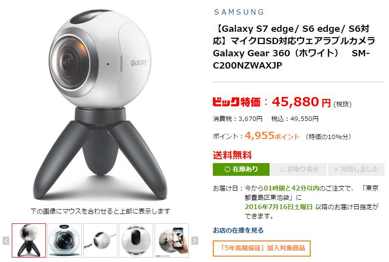 ビックカメラでGear 360が発売