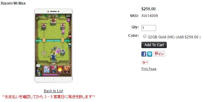 1ShopMobile.comでXiaomi Mi Maxの取り扱いがスタート