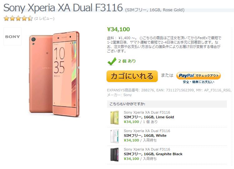 ExpansysでXperia Xシリーズの大部分のモデルが在庫ありに
