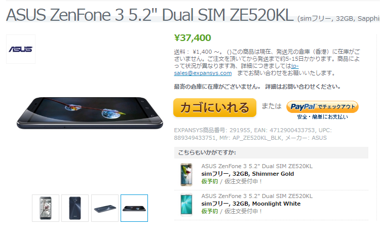 ExpansysでASUS ZenFone 3 ZE520KLの販売がスタート