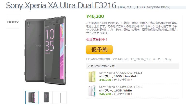 ExpansysでSONY Xperia XA Ultraの予定本体価格が公開