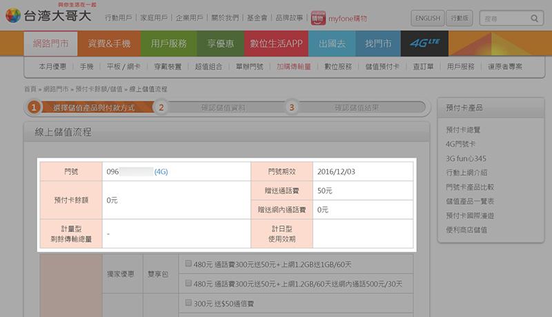 台灣大哥大(台湾モバイル)のプリペイドSIMリチャージ手順