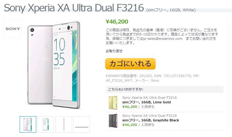 ExpansysでSONY Xperia XA Ultra F3216の販売がスタート
