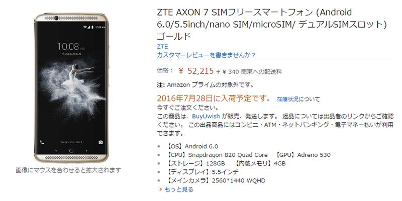 Amazon.co.jpでもZTE Axon 7の予約を受付中