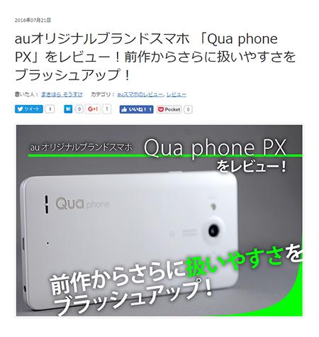 au Qua phone PXをモバレコでレビュー