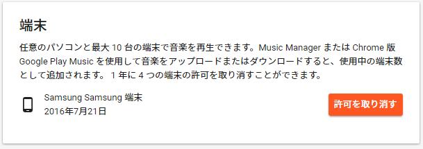 Google Play Musicの端末認証登録の制限をリセットしてもらう方法