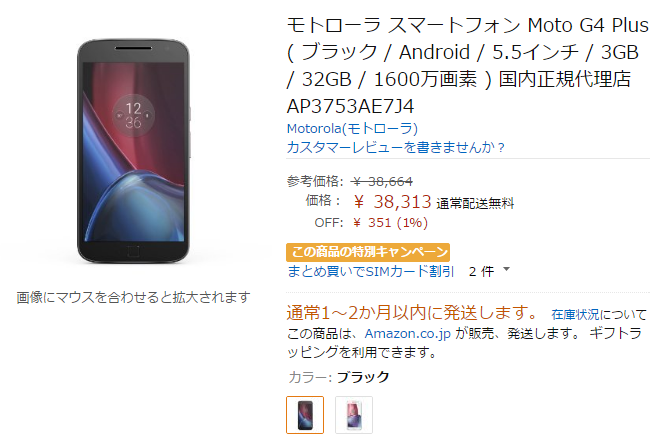 Amazon.co.jpでMotorola Moto G4 Plusが発売中