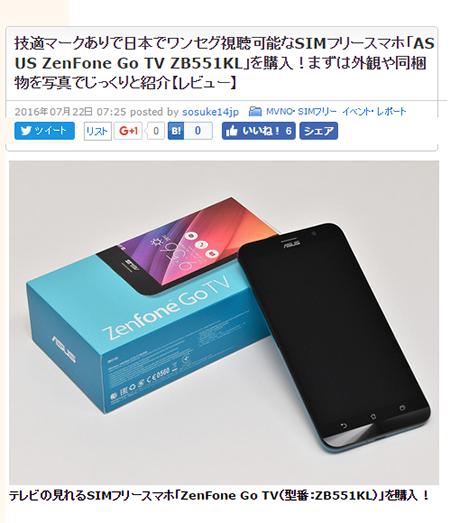 ASUS ZenFone Go TVの外観を写真でレビュー