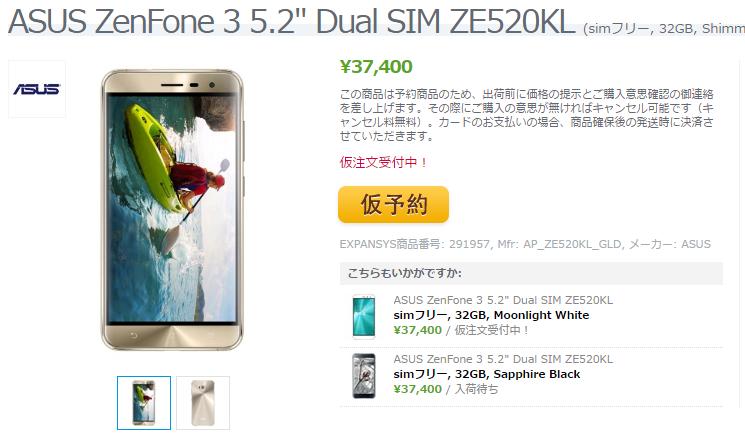 ExpansysでASUS ZenFone 3 4モデルが入荷間近