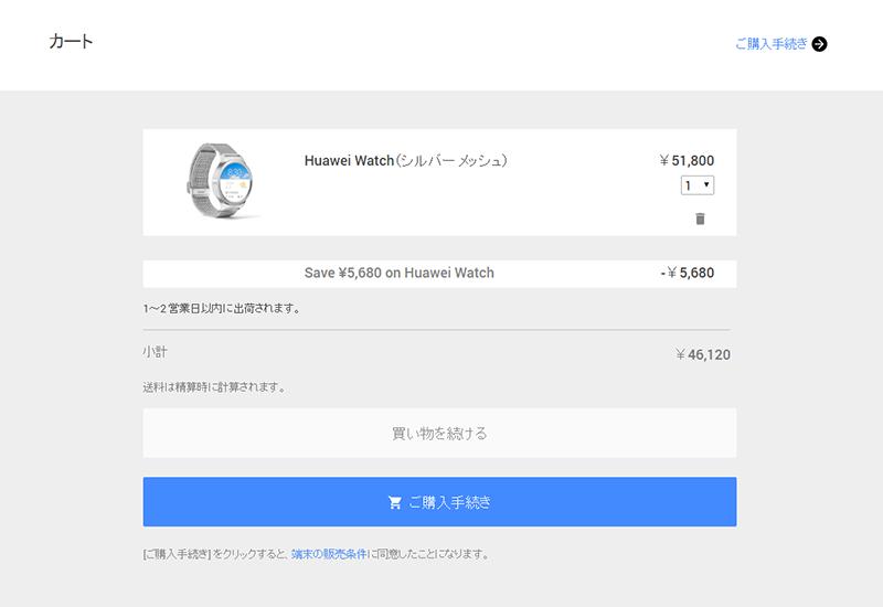 GoogleストアでHuawei Watchが割引販売中