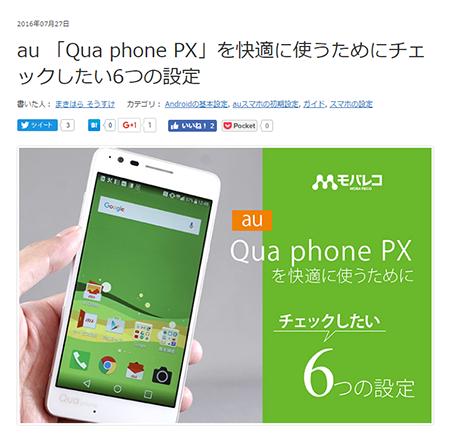 Qua phone PXのおすすめ設定を紹介Qua phone PXのおすすめ設定を紹介