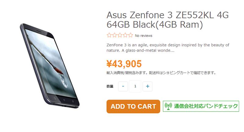 ETORENでZenFone 3 ZE552KLの販売がスタート