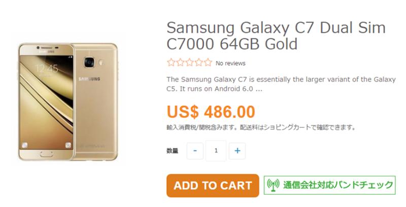 ETORENでSamsung Galaxy C7 SM-C7000の販売がスタート