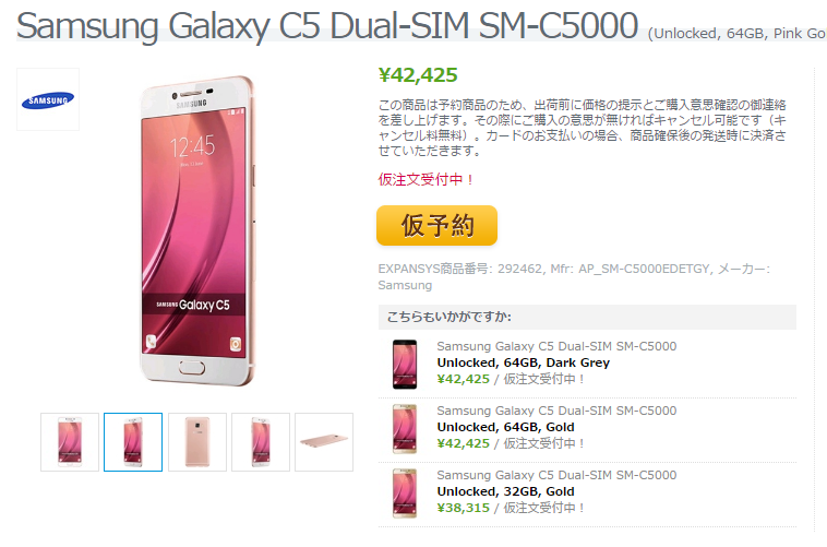 ExpansysでSamsung Galaxy C5 SM-C5000の仮予約受付がスタート