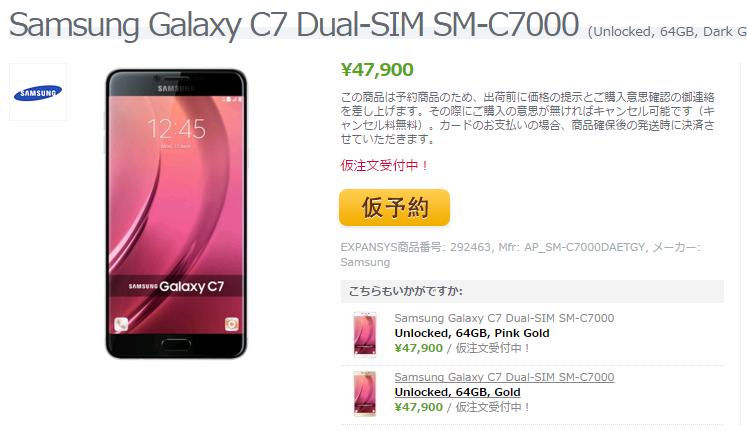ExpansysでSamsung Galaxy C7 SM-C7000の仮予約受付がスタート
