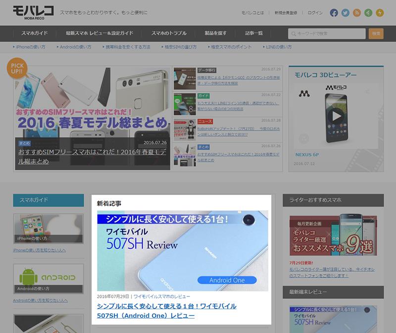 ワイモバイル 507SH(Android One)をレビュー