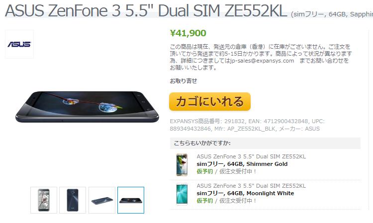 ExpansysでASUS ZenFone 3 ZE552KLの販売がスタート