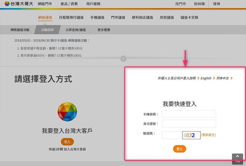 台湾モバイル 台灣大哥大 プリペイドSIMのリチャージ