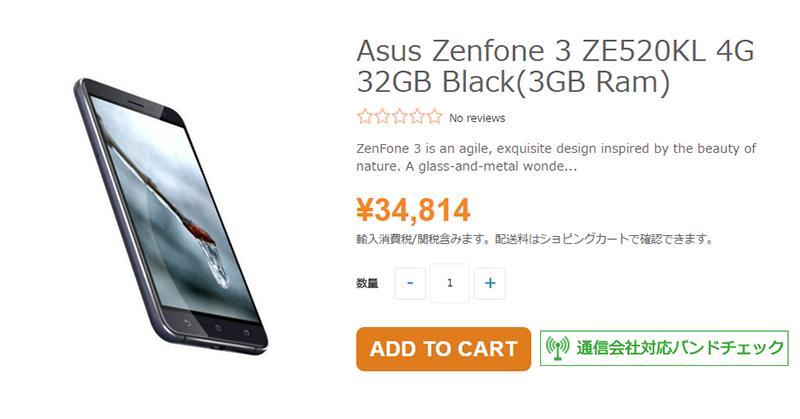 ETORENでZenFone 3 ZE520KLの販売がスタート