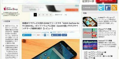 ASUS ZenFone Go TVのソフトウェアを紹介