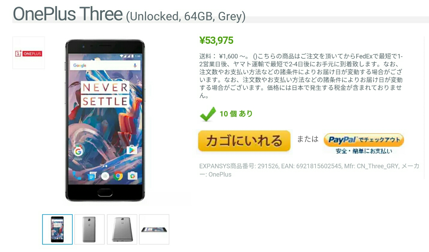 Expansys BEST PRICE セール