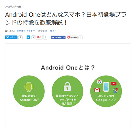 Android Oneについて解説