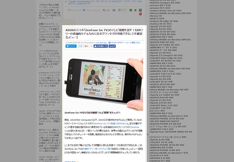 ASUS ZenFone Go TV ZB551KLのテレビ視聴機能をチェック