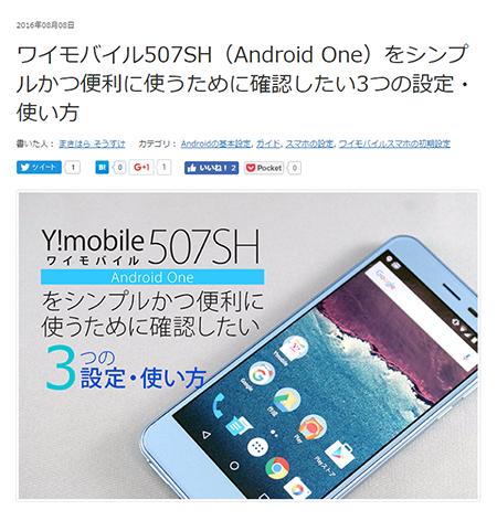 ワイモバイル507SHを使うなら押さえておきたい設定項目