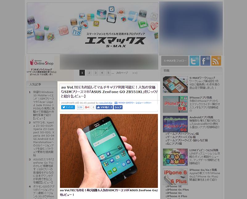 ASUS ZenFone Go(型番:ZB551KL)をレビュー