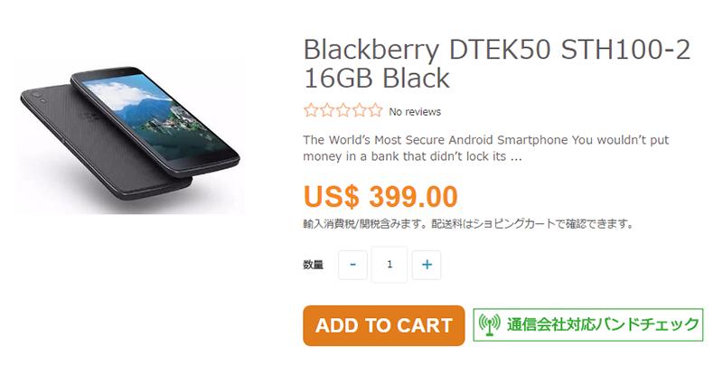 ETORENがBlackBerry DTEK50の取扱いを開始