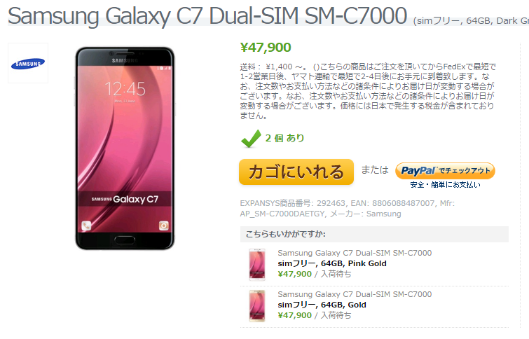 ExpansysでSamsung Galaxy C7 SM-C7000の販売がスタート