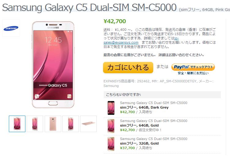 ExpansysでSamsung Galaxy C5 SM-C5000の販売がスタート