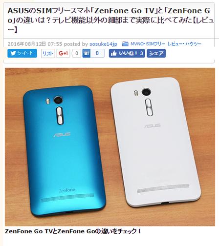 ZenFone Go TVとZenFone Goを比較