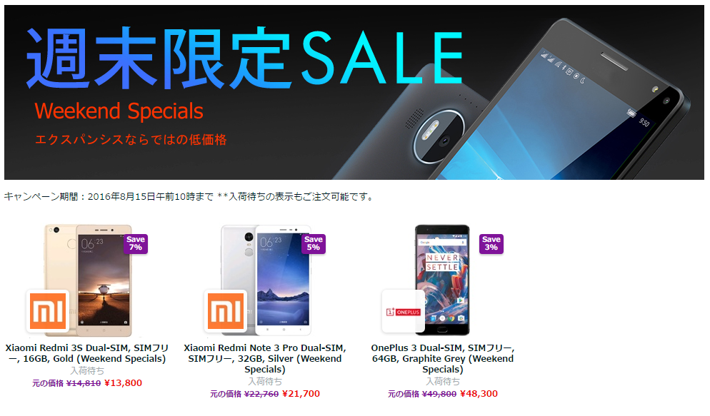 Expansys週末限定セールに中華系スマホ3機種が登場