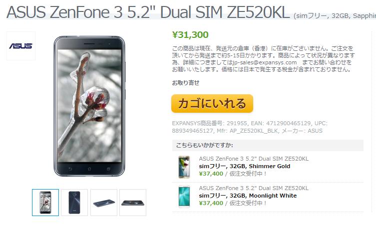 ExpansysでASUS ZenFone 3 ZE520KLが値下がり